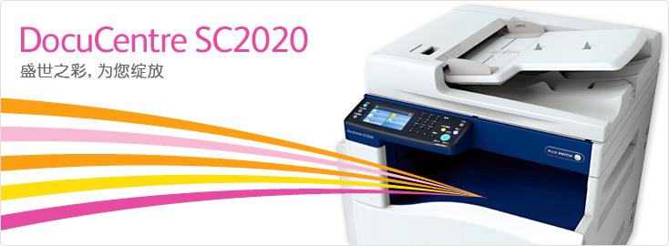 DocuCentre SC2020 万博体育体育APP数码多功能一体机