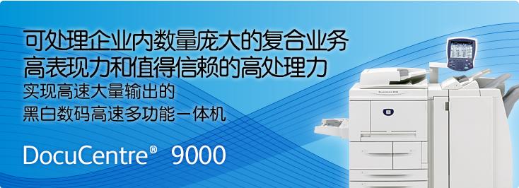 DocuCentre<sup>®</sup> 9000 数码高速多功能一体机