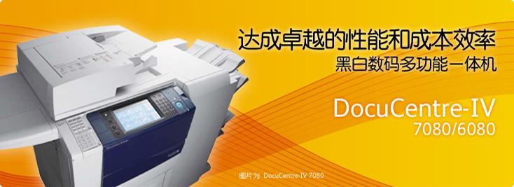 DocuCentre-IV 7080CP/6080CP 黑白数码多功能一体机