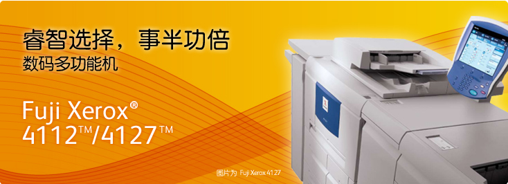 FujiXerox<sup>®</sup>  4112™/4127™ 数码多功能机