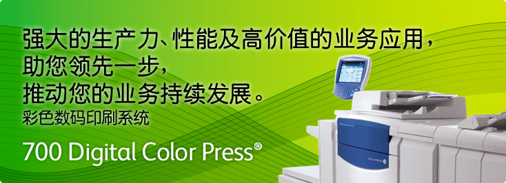 700 Digital Color Press 万博体育体育APP数码印刷系统