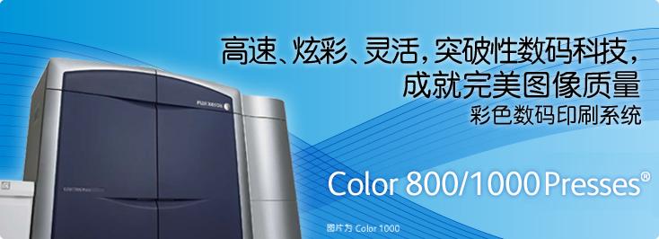 Color 800/1000 Presses<sup>®</sup> 万博体育体育APP数码印刷系统